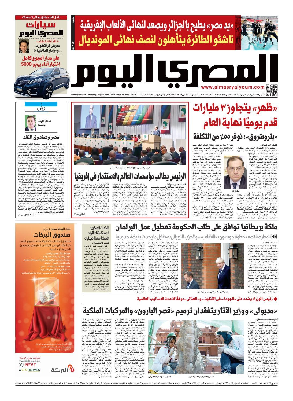 عدد الخميس 2982019 By Al Masry Media Corp Issuu