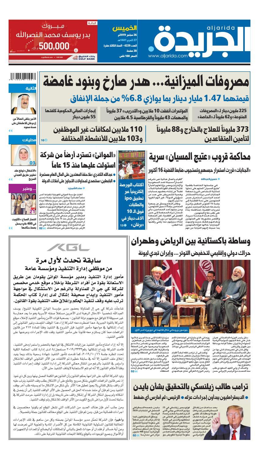 عدد الجريدة الخميس 26 سبتمبر 2019 By Aljarida Newspaper Issuu
