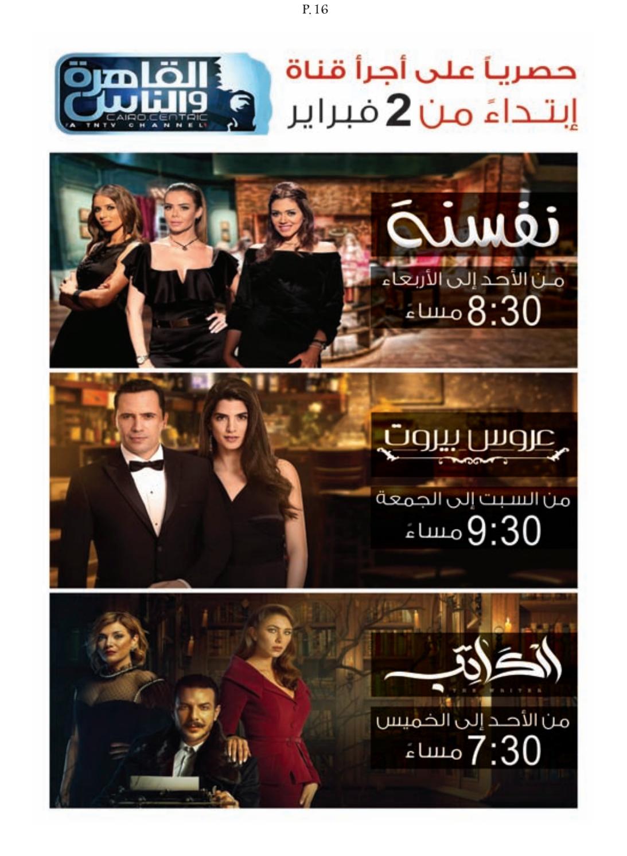 عدد الجمعة ٣١ يناير ٢٠٢٠ الطبعه الثانية By Al Masry Media Corp Issuu