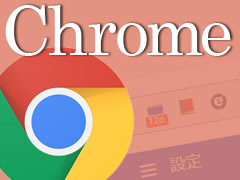 Tech TIPS:Google ChromeでFlash Playerを更新する - @IT