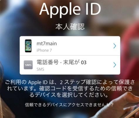 Apple IDのログインをしようとしたら……