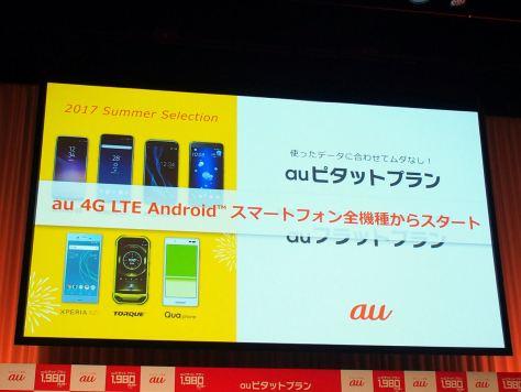 auの新料金プランは、当初Androidでしか利用できなかった