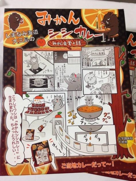 別製品「みかんシシカレー」のパッケージには、「みかん食堂」にやってきたイノシシがカレーにされる漫画が。こちらもシュールです