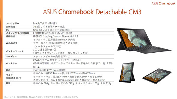 ASUS Chromebook Detachable CM3