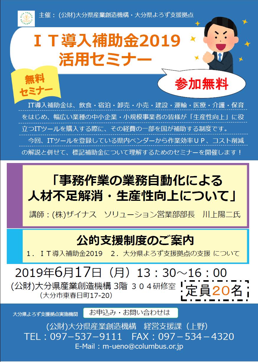 IT導入補助金 2019活用セミナー - 大分県よろず支援拠點