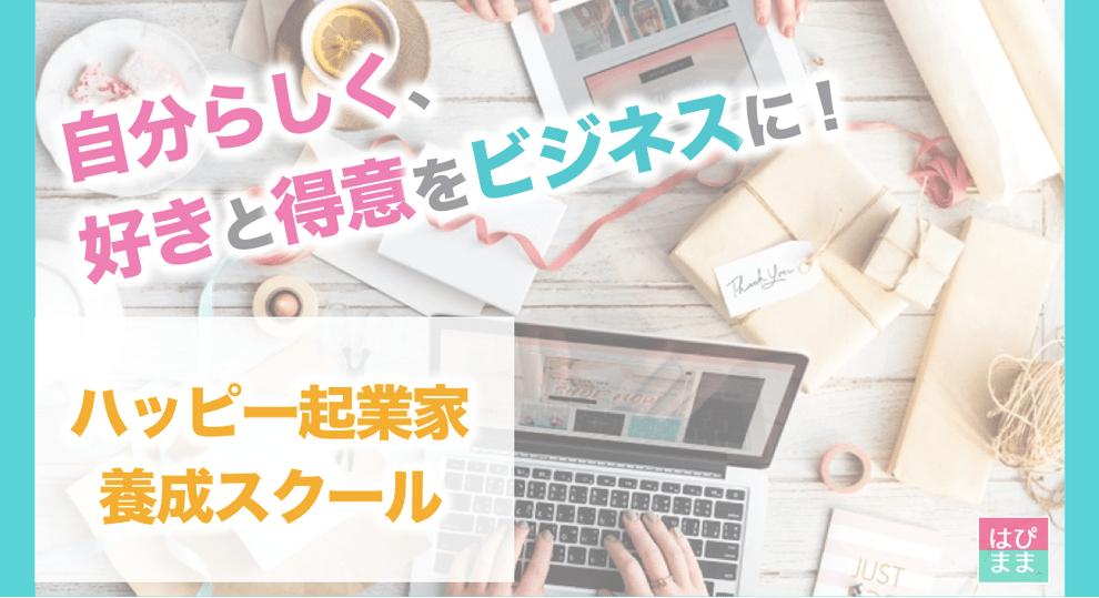 """はぴままカレッジ3ヶ月講座 """"ハッピー起業家養成スクール"""""""