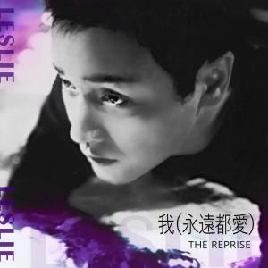 張國榮 mp3 歌曲   線上收聽新歌及免費下載mp3歌曲