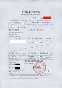 china formal visa invitation egypt