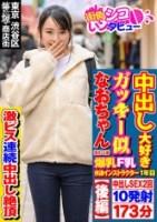 なおちゃん 2(21)