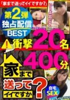 【期間限定販売】【MGS独占配信BEST】家まで送ってイイですか?SUPER神BEST vol.02!厳選20名!400分!アダルトビデオの究極形態を見届けよ!
