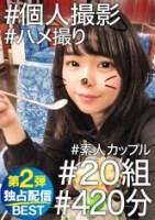 【期間限定販売】【MGS独占配信BEST】なまなま.net Vol.02 20人 420分