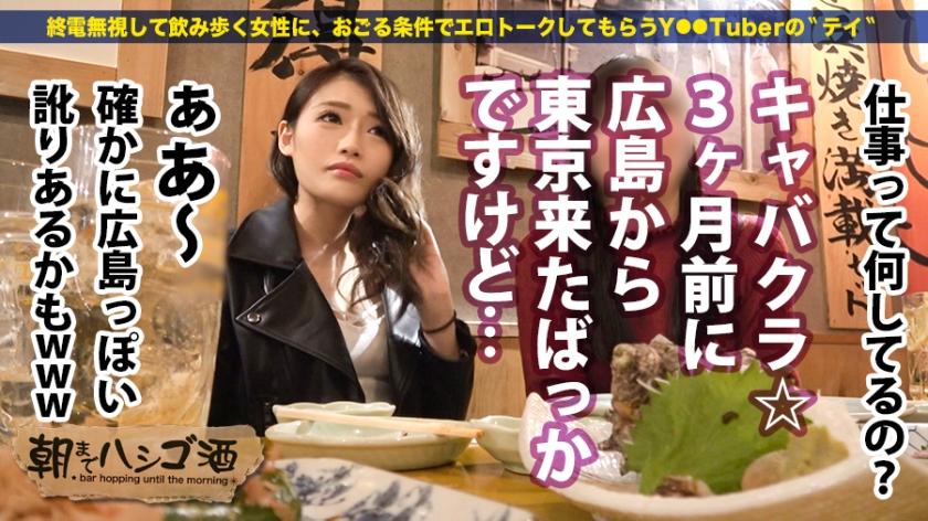 七瀬ひな 朝までハシゴ酒 41 in 水道橋駅周辺大サンプル画像7枚目
