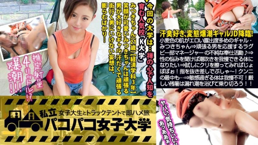 【線上】㍿300MIUM-458F乳神スタイルの現役JDを彼女としてレンタル!
