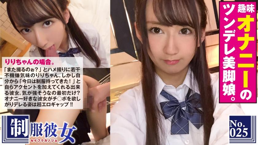 りりちゃん 制服彼女 No.25 パケ写