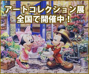000000027553 - ディズニーアートコレクション展【大阪】はいつからいつまで?開催場所は?