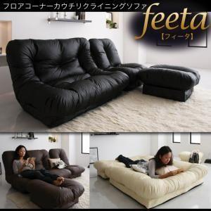 ソファー「feeta」ブラック フロアコーナーカウチリクライニングソファ「feeta」フィータ