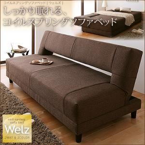 ソファーベッド ブラウン コイルスプリングソファベッド【Welz】ウェルズ
