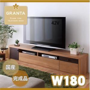 ローボード(テレビ台/テレビボード) 幅180cm【GRANTA】ナチュラル フロアタイプテレビボード【GRANTA】グランタ ローボード