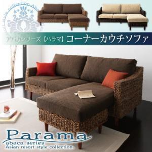 ソファー【Parama】ナチュラル(クッション:ブラウン) アバカシリーズ 【Parama】パラマ コーナーカウチソファ