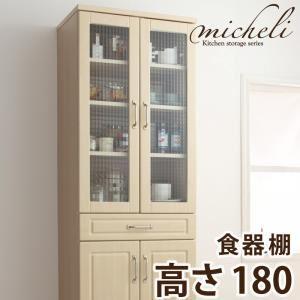 食器棚【micheli】ナチュラルホワイト カントリー調キッチン収納シリーズ【micheli】ミシェリ 食器棚 高さ180