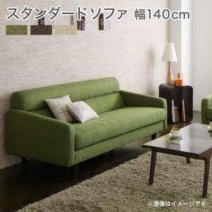 ソファー 幅140cm ブラウン スタンダードソファ【OLIVEA】オリヴィア