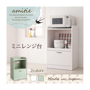 レンジ台【amitie】ホワイト ミニキッチン収納シリーズ【amitie】アミティエ ミニレンジ台