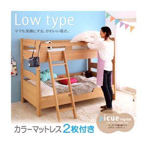 2段ベッド【picue regular】【カラーメッシュマットレス2枚付き】フレームカラー:ナチュラル マットレスカラー:ブルー+ピンク ロータイプ木製2段ベッド【picue regular】ピクエ・レギュラー