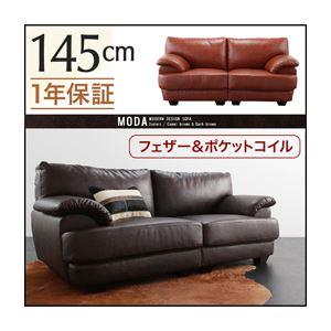 ソファー 145cm【MODA】ダークブラウン フランス産フェザー入りモダンデザインソファ【MODA】モーダ