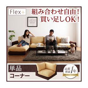 ソファー【Flex+】ベージュ×ブラウン カバーリングモジュールローソファ【Flex+】フレックスプラス【単品】コーナー