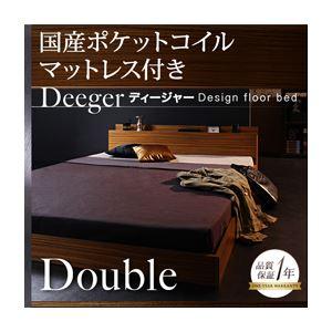 フロアベッド ダブル【Deeger】【国産ポケット付き】フレームカラー:ブラウン 棚・コンセント付きフロアベッド【Deeger】ディージャー