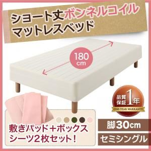 脚付きマットレスベッド セミシングル 脚30cm ナチュラルベージュ 新・ショート丈ボンネルコイルマットレスベッド