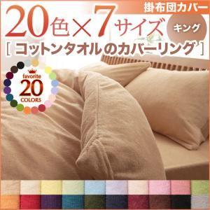 【布団別売】掛け布団カバー キング モカブラウン 20色から選べる!365日気持ちいい!コットンタオル掛布団カバー