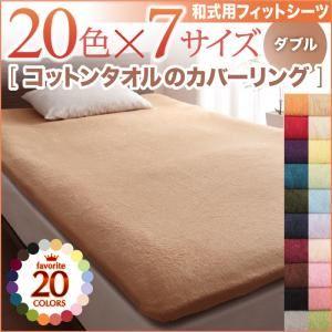 【シーツのみ】シーツ ダブル ブルーグリーン 20色から選べる!365日気持ちいい!コットンタオル【和式用】フィットシーツ