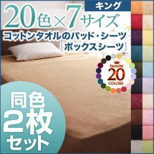 ボックスシーツ2枚セット キング ブルーグリーン 20色から選べる!ザブザブ洗える気持ちいい!コットンタオルシリーズ