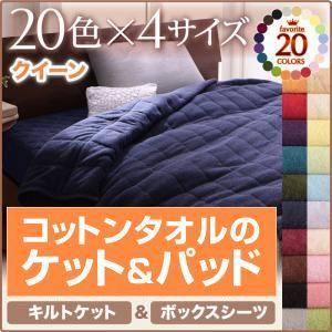 キルトケット・ボックスシーツセット クイーン ミッドナイトブルー 20色から選べる!365日気持ちいい!コットンタオルシリーズ