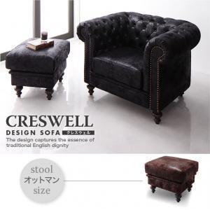 【単品】足置き(オットマン)【CRESWELL】ブラック デザインソファ【CRESWELL】クレスウェル オットマン