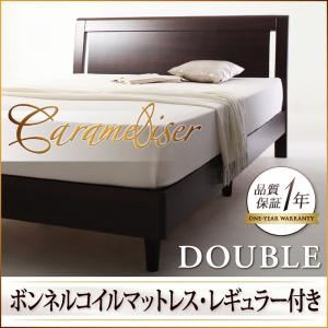 すのこベッド ダブル【Carameliser】【ボンネルコイルマットレス(レギュラー)付き】 フレームカラー:ブラウン マットレスカラー:ブラック デザインパネルすのこベッド【Carameliser】キャラメリーゼ