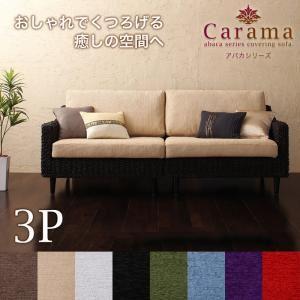 ソファー 3人掛け【Carama】フレームカラー:ブラウン クッションカラー:ブラウン アバカシリーズ【Carama】カラマ ソファ