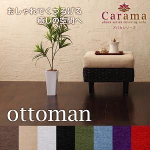 【単品】足置き(オットマン)【Carama】フレームカラー:ナチュラル クッションカラー:ブラウン アバカシリーズ【Carama】カラマ オットマン