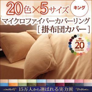 【布団別売】掛け布団カバー キング オリーブグリーン 20色から選べるマイクロファイバーカバーリング 掛布団カバー