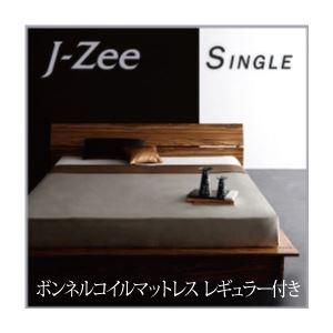 フロアベッド シングル【J-Zee】【ボンネルコイルマットレス(レギュラー)付き】 フレームカラー:ブラウン マットレスカラー:アイボリー モダンデザインステージタイプフロアベッド【J-Zee】ジェイ・ジー