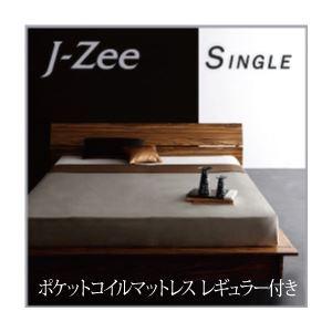 フロアベッド シングル【J-Zee】【ポケットコイルマットレス(レギュラー)付き】 フレームカラー:ブラウン マットレスカラー:アイボリー モダンデザインステージタイプフロアベッド【J-Zee】ジェイ・ジー