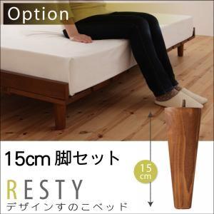 【本体別売】15cm脚セット ホワイトウォッシュ【Resty】リスティー専用 別売り 脚