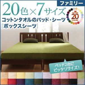 【シーツのみ】ボックスシーツ ファミリー アイボリー 20色から選べる!ザブザブ洗える気持ちいい!コットンタオルシリーズ