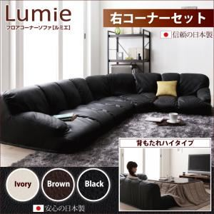 ソファーセット ハイタイプ【Lumie】ブラウン 右コーナーセット フロアコーナーソファ【Lumie】ルミエ