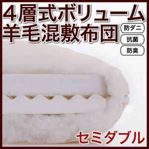 【単品】敷布団 セミダブル アイボリー 防ダニ・抗菌防臭4層式ボリューム羊毛混敷布団
