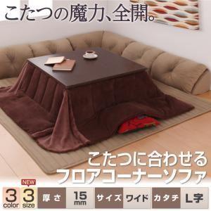 ソファー 15mm厚 ブラウン L字タイプ ワイド こたつに合わせるフロアコーナーソファ