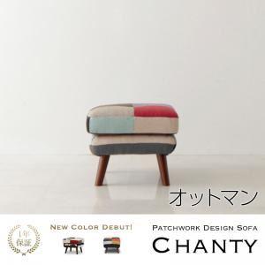 【単品】足置き(オットマン)【Chanty】ファインマーブル パッチワークデザインソファ【Chanty】シャンティー