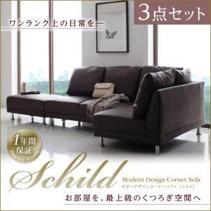 ソファーセット 3点セット【Schild】ブラウン モダンデザインコーナーソファ【Schild】シルト