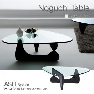 【単品】テーブル【Noguchi Table】ナチュラル デザイナーズリビングテーブル【Noguchi Table】ノグチテーブル アッシュ